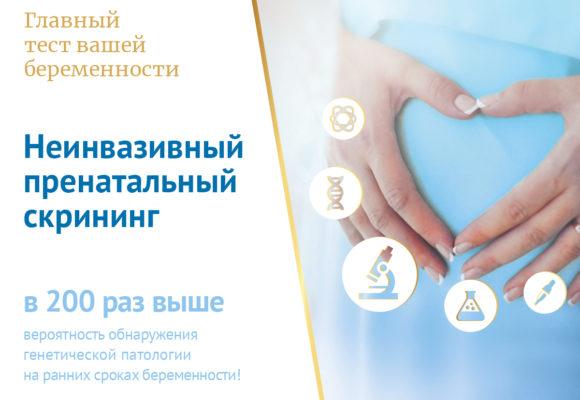 НИПТ (НИПС) от 20000 рублей
